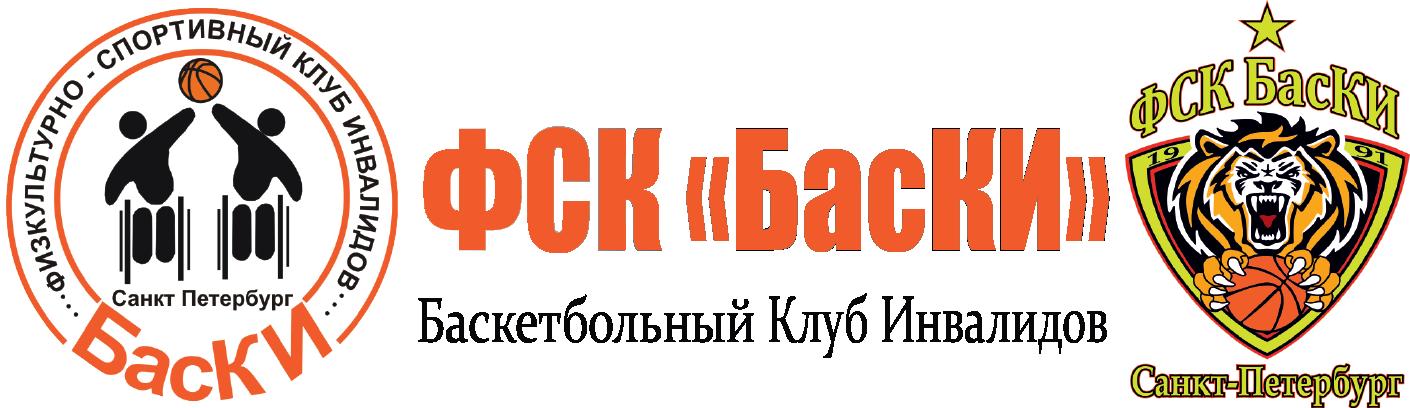 fsk-baski.ru